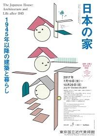 nihonnoie.jpg