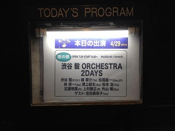shibuya060429.JPG