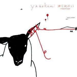 yanokami2.jpg